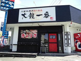 不動産物件紹介・店舗紹介