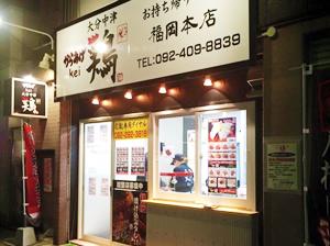 鶏keiの開業システム
