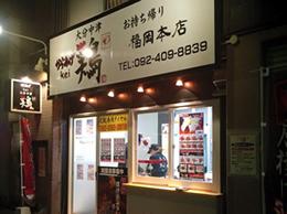 テイクアウト店 福岡本店