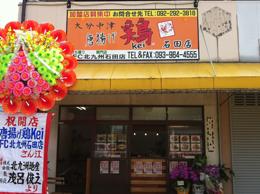 テイクアウト 北九州石田店