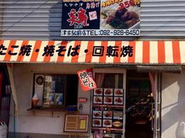 テイクアウト&宅配専門店 津古駅前店