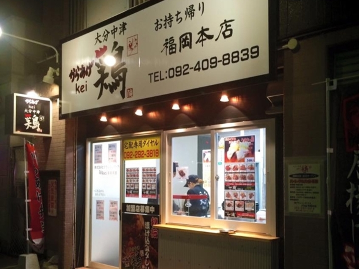 福岡本店のサムネイル