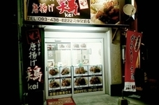 苅田駅前店