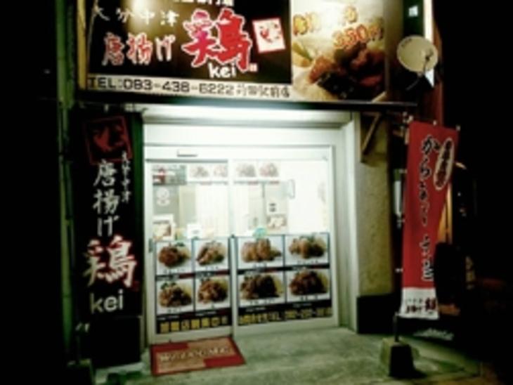 苅田駅前店のサムネイル