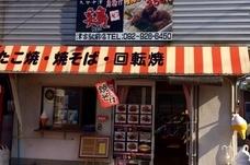 津古駅前店