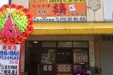 北九州石田店