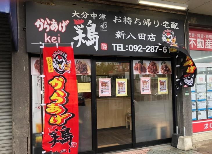 【令和1号店】新八田店のサムネイル