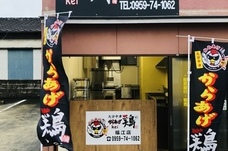 長崎五島福江店
