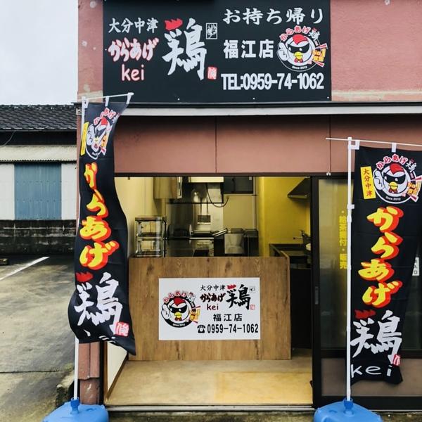 長崎五島 福江店OPEN!